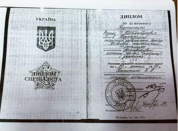 ВКПІ підтвердили, щоневидавали диплом Костюченку