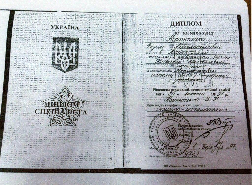 фальшивий диплом Костюченка