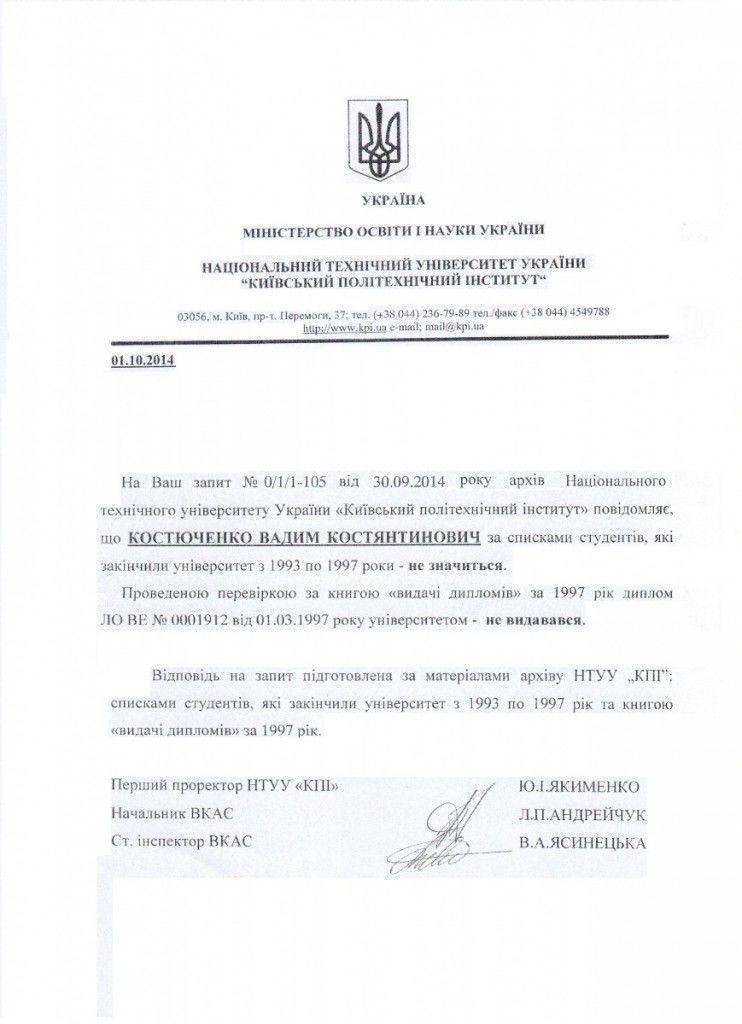 відповідь КПІ щодо Костюченка
