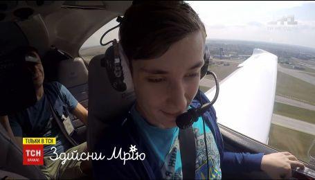 """Проект """"Здійсни мрію"""" допоміг 16-річному Іллі піднятися літаком у небо"""