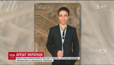 Російський суд виніс рішення щодо затриманого українця Павла Гриба