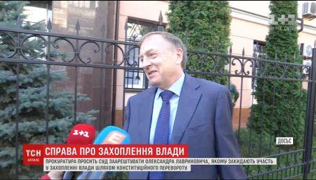 Дело захвата власти: прокуратура просит суд арестовать Александра Лавриновича