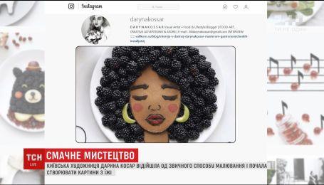 Світові зірки та щасливі історії: київська художниця Дарина Косар створює картини їжею