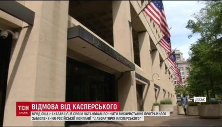 Правительство США приказало всем учреждениям прекратить использование русского антивирусной программы