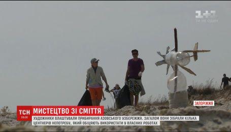 Європейські художники влаштували прибирання Азовського узбережжя