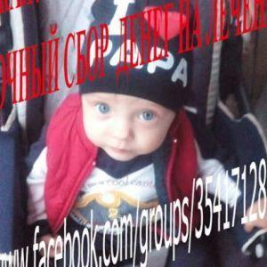 Почти 130 тысяч гривен нужны на лечение 11-месячного Назара