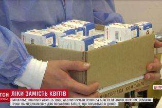 Замість букетів до школи: запорізькі учні зібрали 16 тис. грн на ліки бійцям