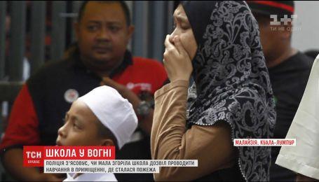 У столиці Малайзії у мусульманській школі заживо згоріли діти та вчителі