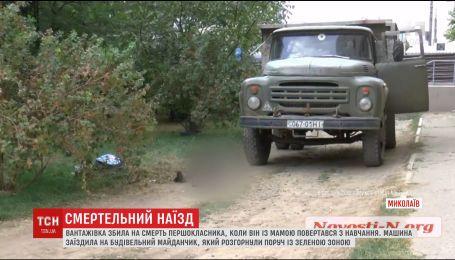 В Николаеве ребенок погиб под колесами грузовика
