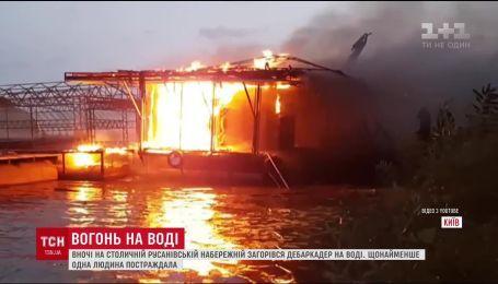 На Русановский набережной сгорел дебаркадер