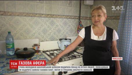 У Миколаєві шахраї за допомогою хитрої афери ошукували пенсіонерів на великі гроші