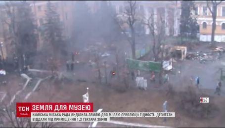 В Киевсовете прошло голосование относительно выделения земельного участка для музея Революции достоинства