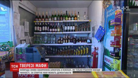 У столиці знову можуть заборонити продаж алкоголю у кіосках