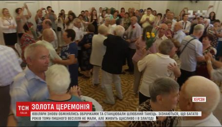 """15 супружеских пар одновременно отпраздновали свои """"золотые свадьбы"""" в Херсоне"""