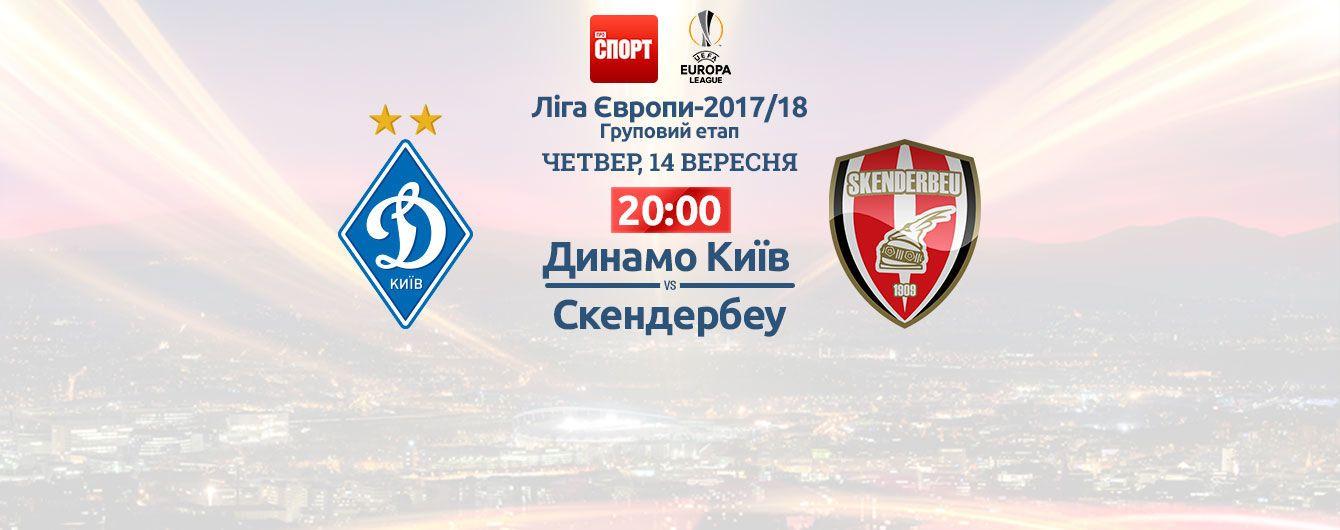 Динамо - Скендербеу - 3:1. Онлайн-трансляция матча Лиги Европы
