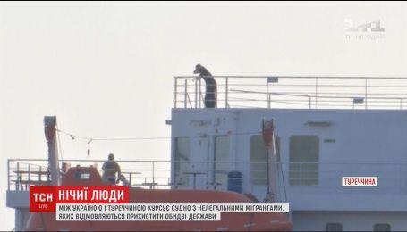 Між Україною і Туреччиною курсує судно з африканськими мігрантами