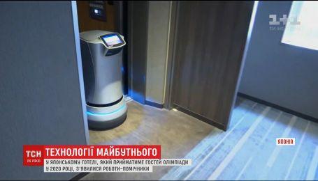 У Японському готелі роботам доручають обслуговувати номери та доставляти замовлення