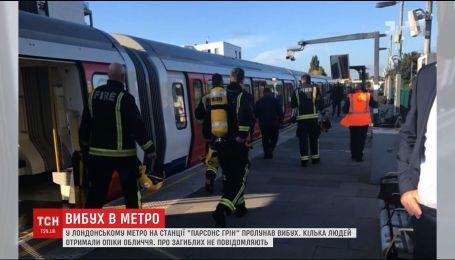 У вагоні лондонського метро пролунав вибух, є поранені