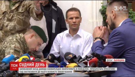 Слухання у справі Давіда Сакварелідзе суд Львова переніс на 18 вересня