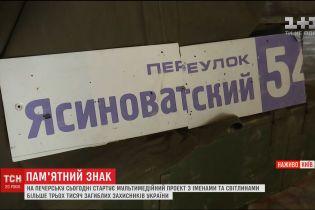 В Московских воротах открывают мультимедийный проект с фотографиями погибших АТОшников