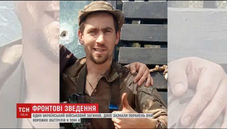 Один український військовий загинув внаслідок обстрілів у зоні АТО