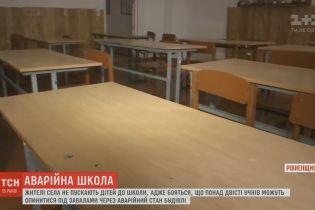 На Рівненщині пустує ціла школа через бойкот батьків учнів