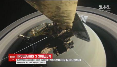 """Космічний зонд """"Кассіні"""" знищили після 13 років його перебування на Сатурні"""