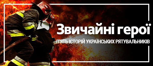 Звичайні герої: п'ять історій українських рятувальників