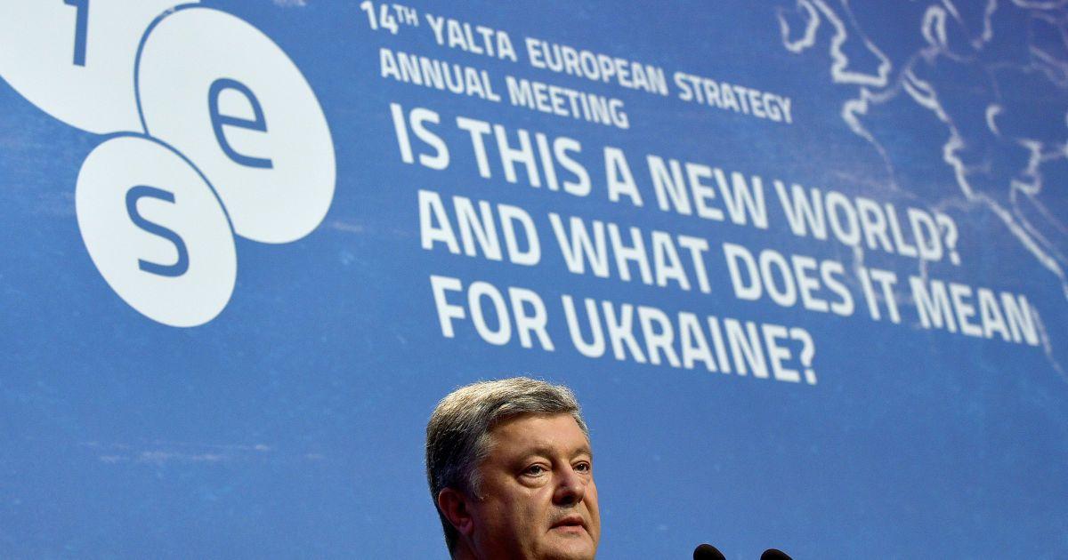 Петр Порошенко на встрече Ялтинской Европейской Стратегии (YES)