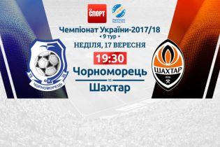 Чорноморець - Шахтар. Відео онлайн-трансляція матчу УПЛ