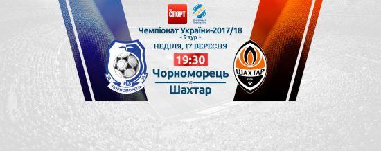 Черноморец - Шахтер. Видео онлайн-трансляция матча УПЛ