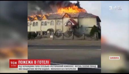 Під Чернівцями вогонь охопив понад 600 квадратних метрів готельно- ресторанного комплексу