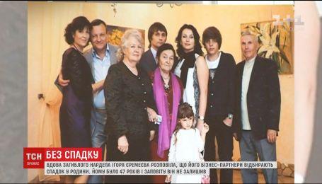 Бізнес-партнери загиблого нардепа Єремеєва відбирають спадок у його родини