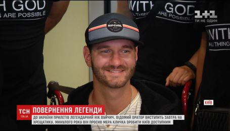 В Украину прилетел легендарный Ник Вуйчич, чтобы выступить на Крещатике