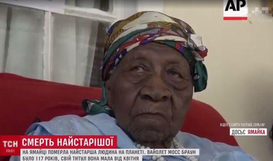 Старейшая на Земле: на Ямайке умерла женщина, которая родилась еще в XIX веке