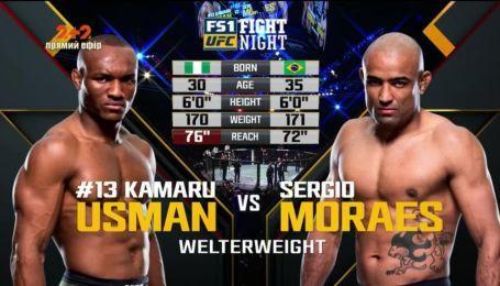 UFC. Камару Усман - Серхио Мораес. Видео боя