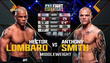 UFC. Энтони Смит - Гектор Ломбард. Видео боя
