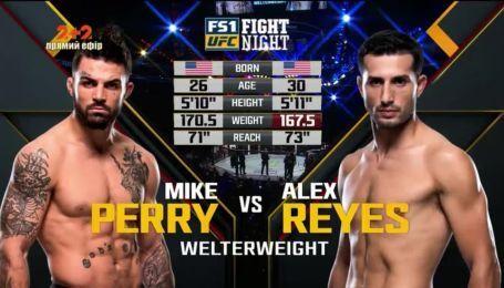 UFC. Майк Перрі - Алекс Рейес. Відео бою