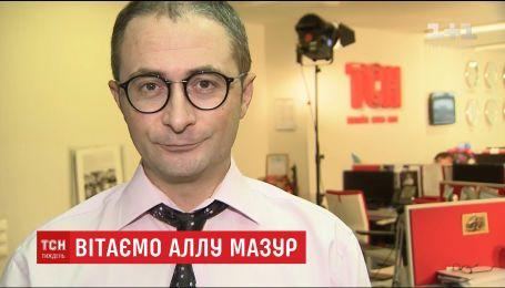 Журналисты ТСН.Тижня поздравили Аллу Мазур с Днем рождения