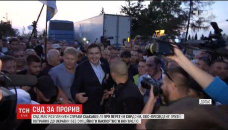 Суд над Саакашвили. Мостиский райсуд Львовщины рассмотрит дело о незаконном пересечении границы