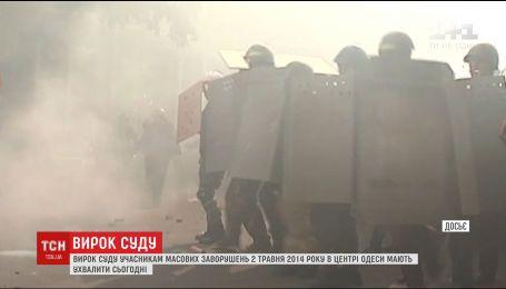 Вирок учасникам масових заворушень в Одесі 2 травня 2014-го мають винести сьогодні