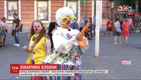 Незвичний парад у Дніпрі. Ходу середмістям влаштували лікарняні клоуни