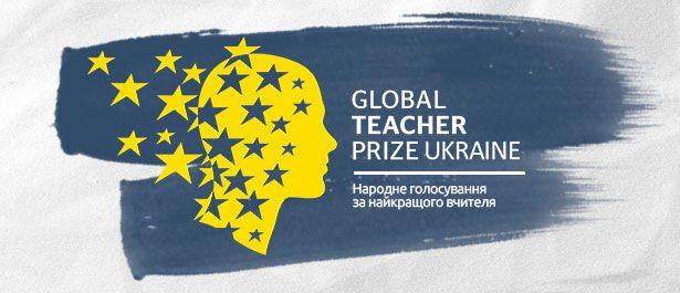 Global Teacher Prize: народне голосування за найкращого вчителя