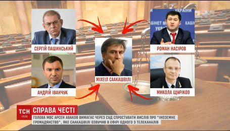 У Києві почали слухати справу Арсена Авакова проти Михеїла Саакашвілі