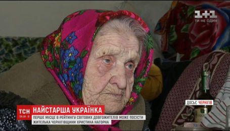 Українка з Чернігівщини претендує на звання найстаршого жителя планети