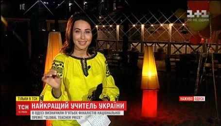 """В Одессе определяются с именами топ-пятерки претендентов на премию """"Global Teacher Prize"""""""