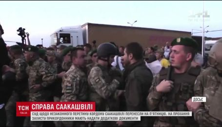 Суд переніс розгляд справи незаконного перетину кордону України Саакашвілі