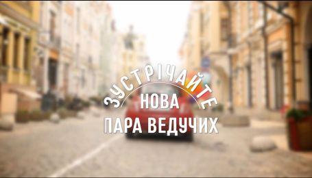 """Встречайте новых ведущих """"Сніданка"""""""