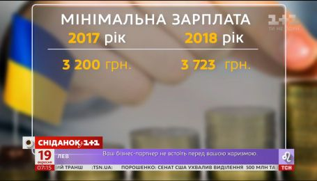 Наступного року в Україні зростуть мінімальна зарплата і прожитковий мінімум