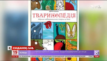 """""""Сніданок"""" узнал о самых интересных книжных трендах Форума издателей"""